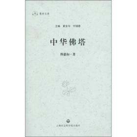慧炬文库:中华佛塔