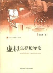上海政法学院学术文库:虚拟生存论导论