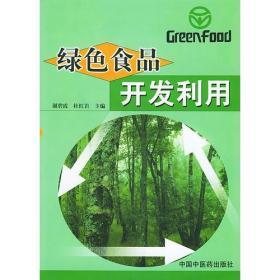 绿色食品开发利用
