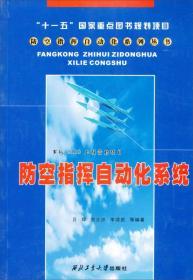 防空指挥自动化系统