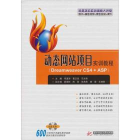 动态网站项目实训教程:Dreamweaver CS4+ASP