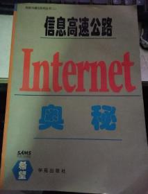 信息高速公路internet奥秘