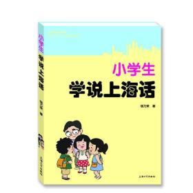 小学生学说上海话