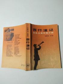 《西行漫记》红星照耀中国79版