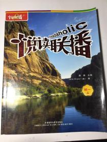 悦读联播 初一上 全国基础外语教育研究培训中心 推荐读物