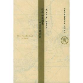 这些从秦国来:中国问题论集