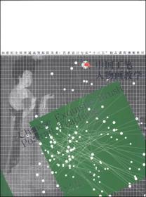 """中国工笔人物画教学/21世纪全国普通高等院校美术·艺术设计专业""""十二五""""精品课程规划教材"""