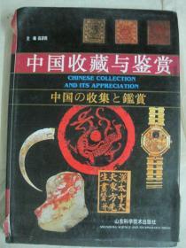 中国收藏与鉴赏