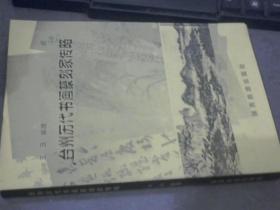 台州历代书画篆刻家传略 作者签赠钦印
