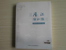 澄江静如练    江阴历史文化名人记忆   现货