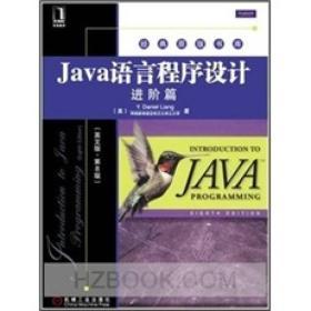 经典原版书库:JAVA语言程序设计[ 进阶篇]