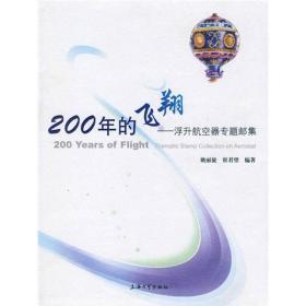 200年的飞翔:浮升航空器专题邮集