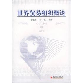 世界贸易组织概论