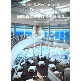 【正版书籍】国际酒店与餐厅经典设计2
