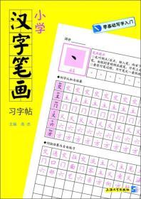 零基础写字入门:小学汉字笔画习字帖