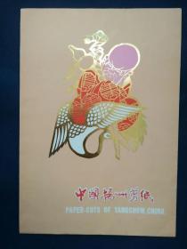 中国扬州老剪纸,老寿星一套4张——3280