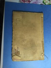 第一才子书第一册 (含卷一.卷二}(中新书局藏版) ) (货号:藏2-180336)
