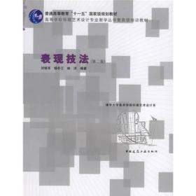 高等黉舍情况艺术设计专业教授教化丛书·暨高等培训教材:表示技法(第2版)