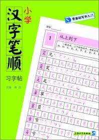 零基础写字入门:小学汉字笔顺习字帖