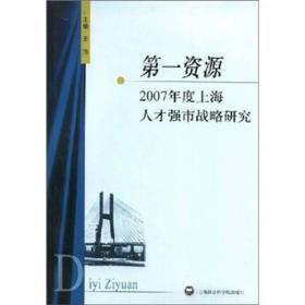 第一资源:2007年度上海人才强市战略研究