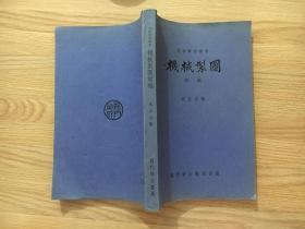 技术学校丛书--机械制图(简编)(1948年初版52年十三版)