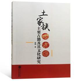土家族主要古籍及其文化研究杨怏 著