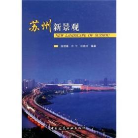 苏州新景观 专著 徐德嘉,许可,孙晓玲编著 su zhou xin jing guan