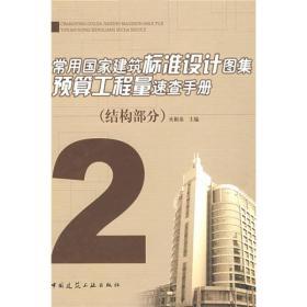 常用国家建筑标准设计图集预算工程量速查手册 2 结构部分