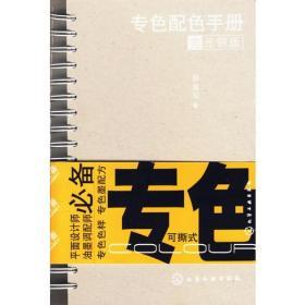 亮光铜版/专色配色手册(精装)