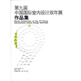 第九届中国国际室内设计双年展作品集