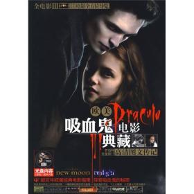 全电影3:欧美吸血鬼电影典藏(附VCD光盘1张)