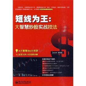正版】短线为王:大智慧炒股实战技法