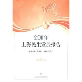2011年上海民生发展报告