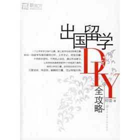新东方·出国留学DIY全攻略