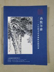 【拍卖图录】二0一六年秋季书画艺术品拍卖会:尚敷尔雅