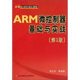 ARM微控制器基础与实战(第2版) 周立功 9787810777100 北京航空航天大学出版社