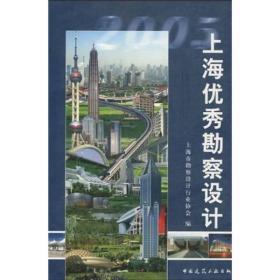 上海优秀勘察设计 2005 专著 沈恭,黄芝主编 上海市勘察设计行业协会编 shan