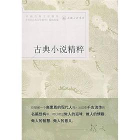 古典小说精粹