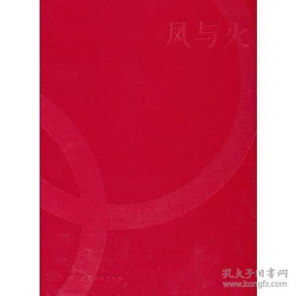 凤与火-北京2008年奥林匹克运动会火炬接力形象景观设计