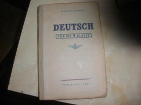 德语教科书九  年级