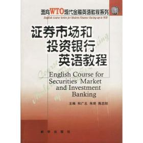 证券市场和投资银行英语教程