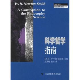 科学哲学指南