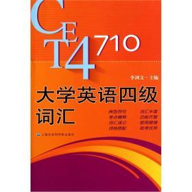 【二手包邮】大学英语四级考试词汇 李浏文 上海社会科学院出版社