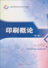 普通高等教育印刷工程本科专业教材:印刷概论(第2版)