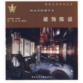 盛丽素妆现艺术——装饰陈设 专著 田勇,胡可丹编著 zhuang shi chen she