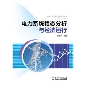 電力系統穩態分析與經濟運行
