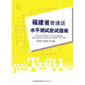 福建省普通话水平测试应试指南