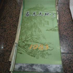 春来天地(1983年挂历)荣宝斋
