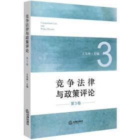 竞争法律与政策评价 第3卷
