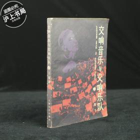 交响音乐与交响乐队(上册)